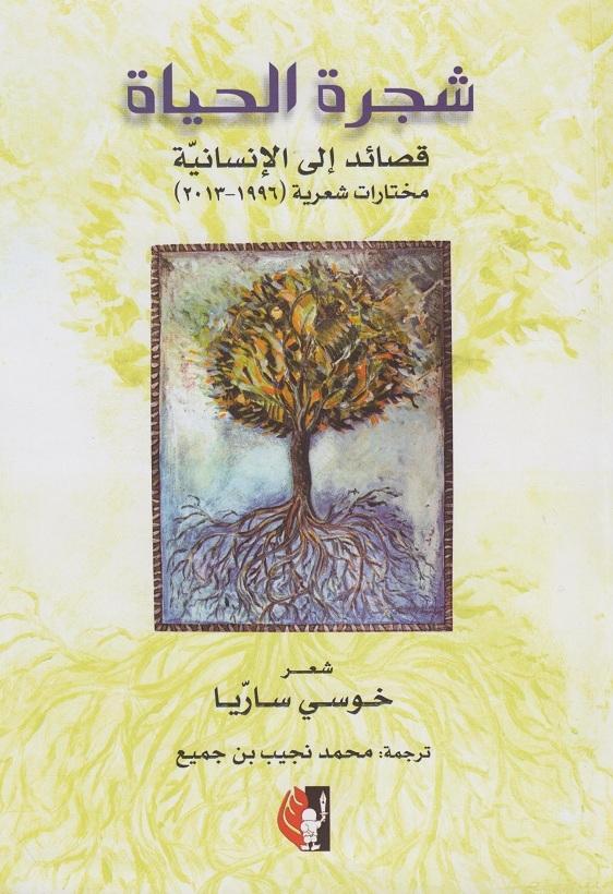 El árbol de la vida-2
